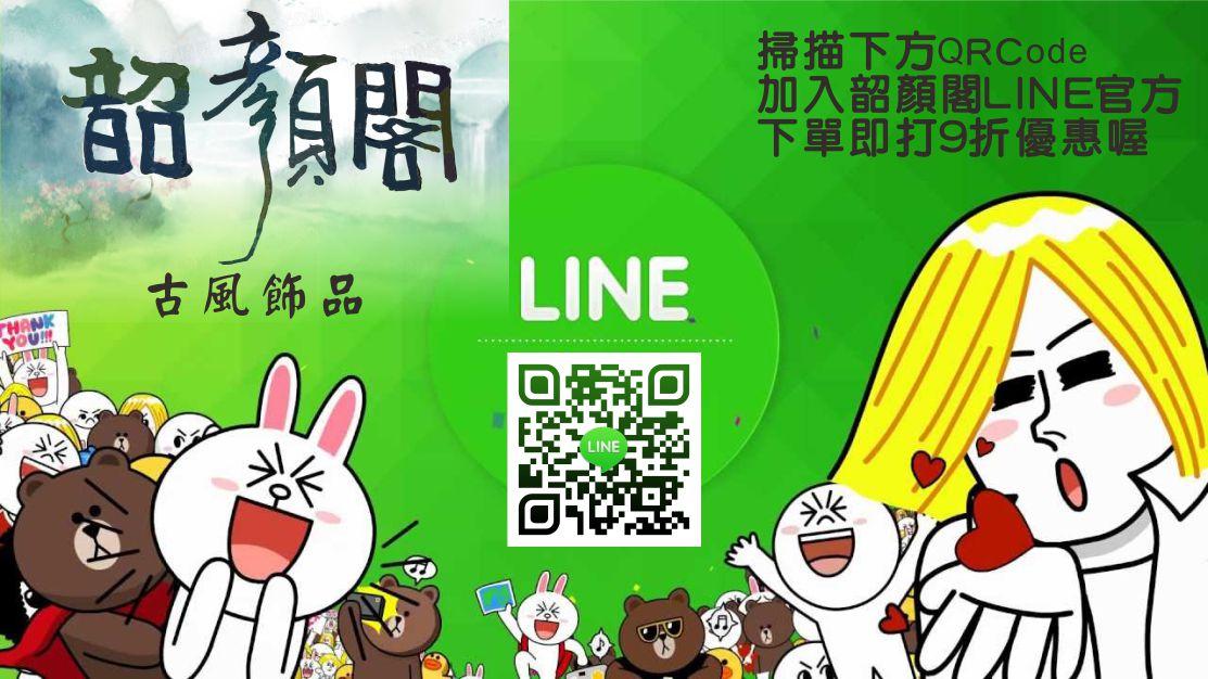 line官方